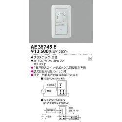 画像1: LED用調光器AE36745E