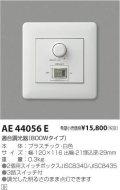 LED用調光器AE44056E
