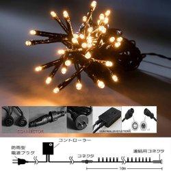画像2: LEDイルミネーションライト ストレート10m100球 防雨型 ゴールド(電球色) 屋内外兼用 業務用