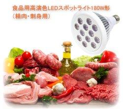 画像1: 食品用高演色LEDスポットライト180W相当形(精肉・鮮魚用)
