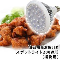 画像1: 【New】食品用高演色LEDスポットライト200W形(揚物用)