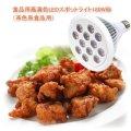 食品用高演色LEDスポットライト180W相当形(揚物用)