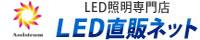 【LED直販ネット】